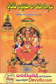 Nori Subramanya Sastri books in telugu