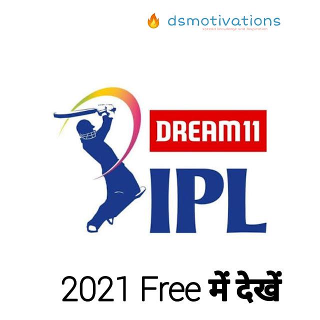 Disney Plus Hotstar ke bina free ipl live match kaise dekhe {IPL 2021 फ्री में कैसे देखे}