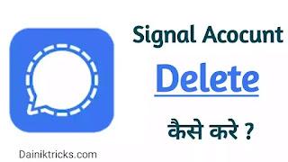 Signal Account Delete कैसे करे ? हिंदी में