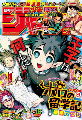 [雑誌] 週刊少年ジャンプ 2017年12号 [Weekly Shonen Jump 2017-12] RAW ZIP RAR DOWNLOAD