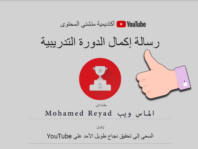 الحصول على شهادة من اليوتيوب