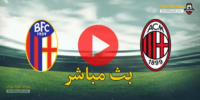 نتيجة مباراة ميلان وبولونيا اليوم في الدوري الايطالي