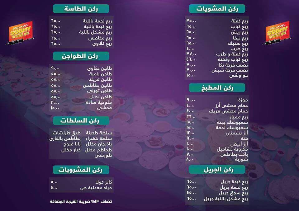 منيو مطعم صبحى كابر الجديدة 2017 روض الفرج - شبرا مصر