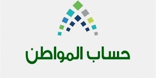 استعلام حساب المواطن السعودى برقم الهوية وتفاصيل الدفعة 37 لشهر ديسمبر 2020