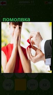 происходит помолвка молодой пары, вручение кольца женщине
