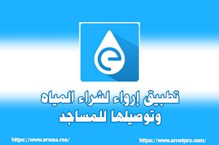 تحميل تطبيق Erwaa   إرواء لشراء المياه وتوصيلها للمساجد تنزيل برنامج للاندرويد والايفون