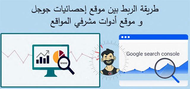 طريقة الربط بين جوجل أنالتكس و موقع أدوات مشرفي المواقع