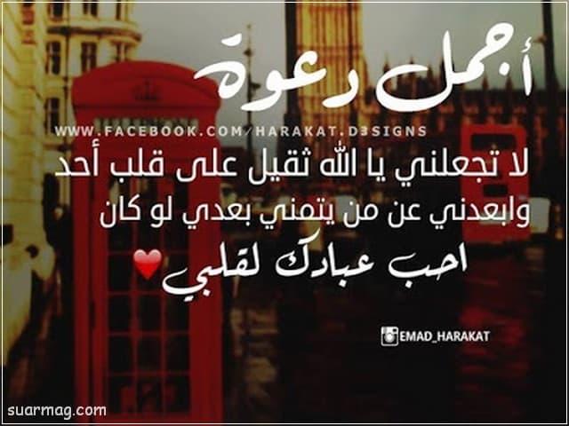 بوستات دينيه رائعه مكتوبه 4   religious written posts 4