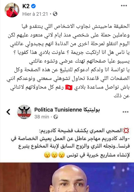 """تونس: بالصور كادوريم يرد على منتقديه: """"يا ناس هل انا ارتكبت جريمة؟ عاونت بلادي هذا كفويا؟"""" !"""