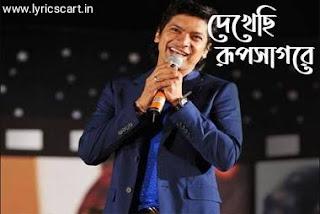 Dekhechi Rup Sagore Moner Manus (দেখেছি রূপ সাগরে মনের মানুষ) Lyrics in  Bengali-Lakshman Das Baul