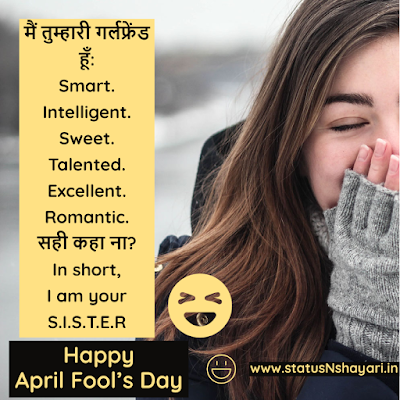 1st अप्रैल Happy Fools Day  April Fools 2021 Special Wishes, Jokes