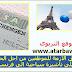 الوثائق الازمة للموظفين من أجل الحصول على تأشيرة سياحية الى فرنسا