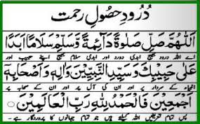benefits of durood-e-husool-e-rehmat in urdu