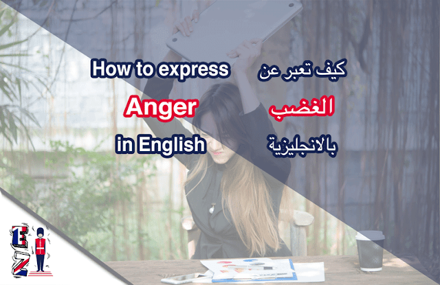 How to express 'Anger' in English | Examples (Translated in Arabic)