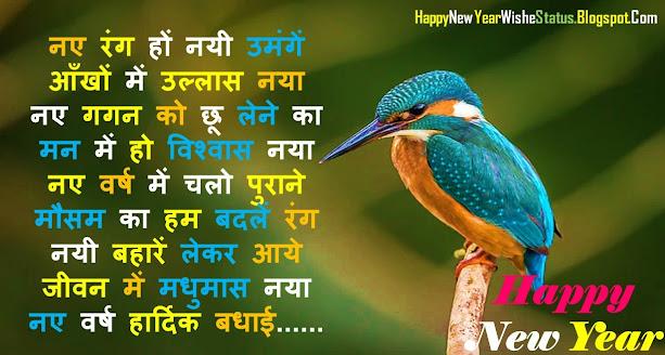 Happy New Year Friend Best Wishes Shayari in Hindi