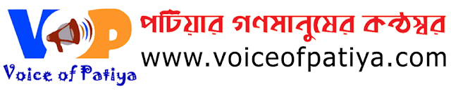 About Voice of Patiya; About voiceofpatiya.com