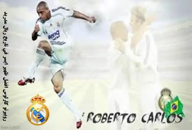 ريال مدريد,روبرتو كارلوس ريال مدريد,اهداف ريال مدريد على برشلونه روبرتو كارلوس,روبرتو كارلوس,افضل ظهير في العالم,لاعبين صغار في ريال مدريد,افضل ظهير ايسر,روبيرتو كارلوس البرازيل,المدرب روبرتو كارلوس,روبيرتو كارلوس,مهارة روبيرتو كارلوس,قوة روبيرتو كارلوس,ركلات روبيرتو كارلوس,طفولة روبيرتو كارلوس,اللاعب البرازيلي روبرتو كارلوس,أهداف روبرتو كارلوس,روبرتو كارلوس فرنسا,اعتزال روبرتو كارلوس,قصة اللاعب البرازيلي روبرتو كارلوس,ريال مدريد وبايرن ليفركوزن,روبرتو كارلوس انتر ميلان,من هو روبرتو كارلوس