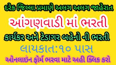 Anganwadi Advertisement Bharti September 2020