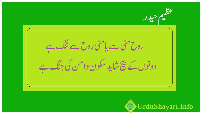 Best Shayari - Azeem Haider Poetry - Sad Deep Lines in Urdu