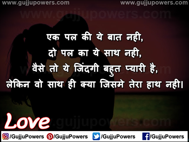 sad shayari type status
