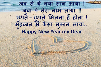 New Year Wishes With Name in Hindi