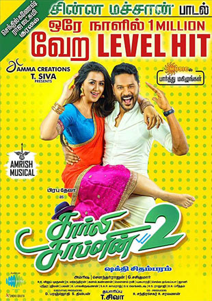 Charlie Chaplin 2 2019 Dual Audio Movie Download In WEBRip 720p