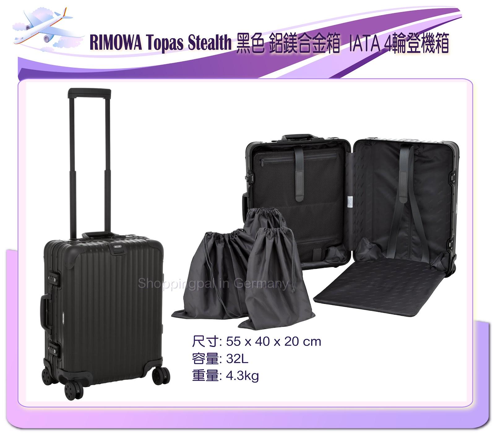 RIMOWA Topas Stealth 4輪&2輪 登機箱 ShoppingPal in Germany 德國代購服務