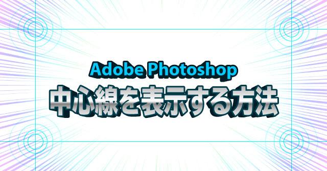 フォトショで中心線を表示する方法 Photoshop 使い方