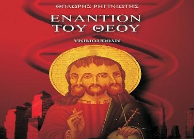 Εναντίον του Θεού, ο Ορθόδοξος:   «κώδικας Ντα Βίντσι»    του θεολόγου Θεόδωρου Ι. Ρηγινιώτη