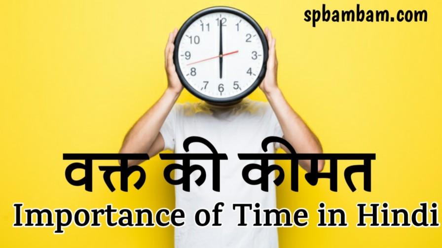 वक्त की कीमत Importance of Time in Hindi