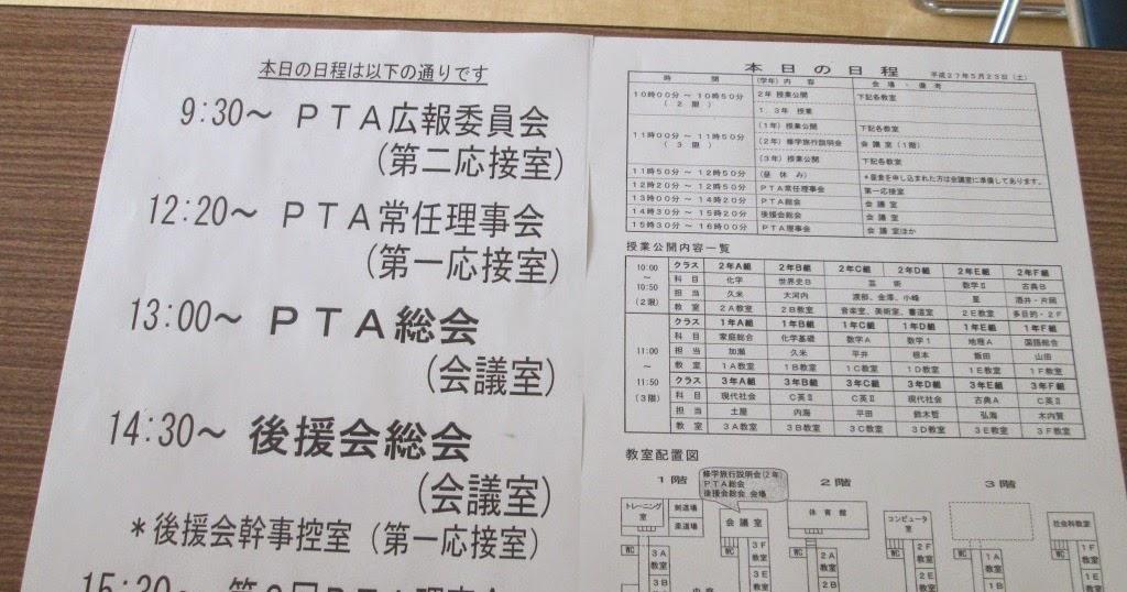 富高通信: PTA常任理事会・PTA総会・PTA理事会