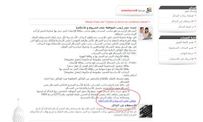حجز تذاكر سكك حديد مصر