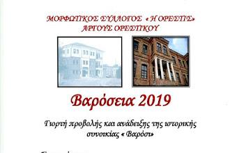 """Βαρόσεια 2019: Γιορτή προβολής και ανάδειξης της ιστορικής συνοικίας """"Βαρόσι"""""""