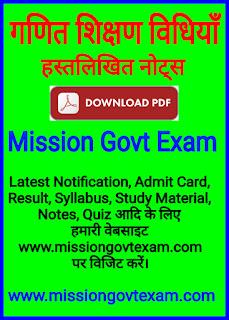 Matches Teaching Methods In Hindi