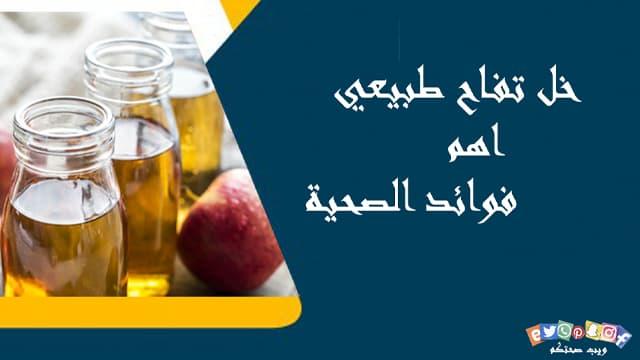خل تفاح طبيعي اهم فوائد الصحية