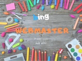 مشرفي المواقع بينج |  bing webmaster