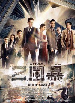 Đội Chống Tham Nhũng - Z Storm (2014)