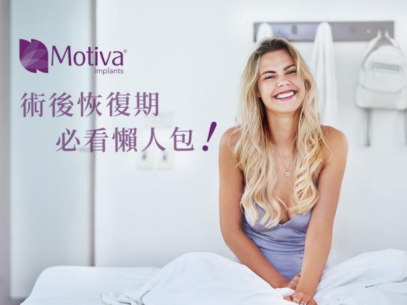 Motiva 隆乳術後恢復期必看