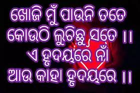 Dhoka image Odia shayari pic