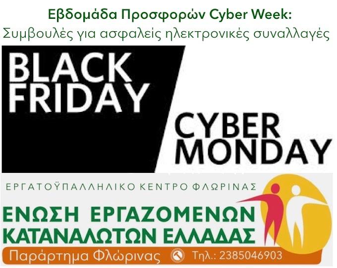 Εβδομάδα Προσφορών Cyber Week: Συμβουλές για ασφαλείς ηλεκτρονικές συναλλαγές