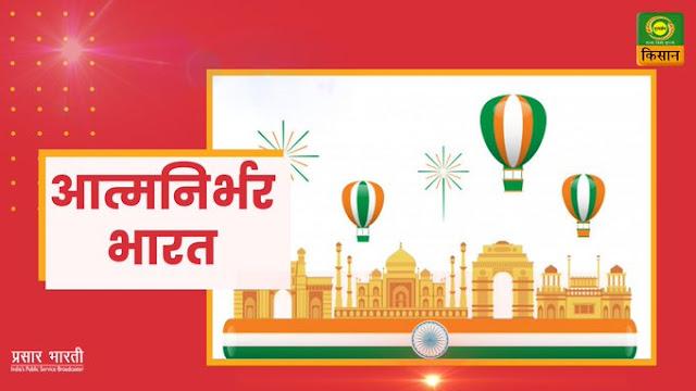 Aatm Nirbhar Bharat on DD Kisan channel