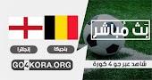 مشاهدة مباراة بلجيكا وإنجلترا بث مباشر اليوم 15-11-2020 في دوري الأمم الأوروبية