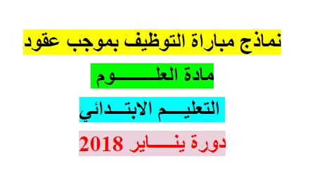نماذج مباراة التوظيف بموجب عقود مادة العلوم السلك التعليم الابتدائي دورة يناير 2018
