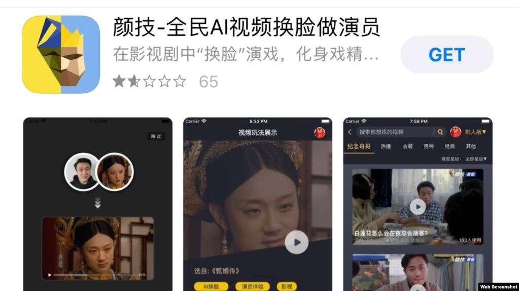 Nueva aplicación china ZAO en la tienda Apple de un iPhone / CAPTURA PANTALLA