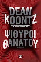 https://www.culture21century.gr/2019/07/psithyroi-thanatoy-toy-dean-koontz-book-review.html