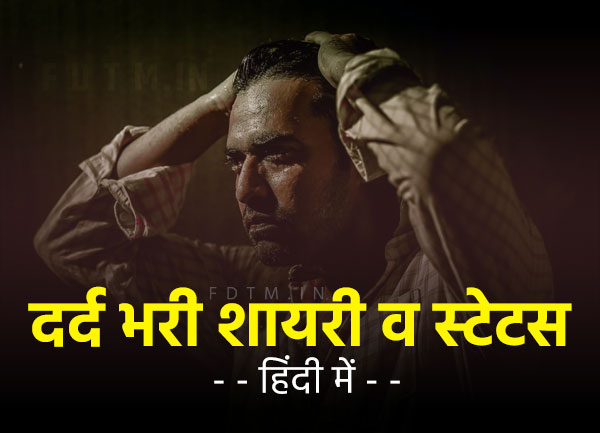 Sad Status & Shayari in Hindi