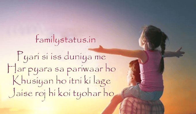 Shayari on family, Best family Quotes, Status, Shayari