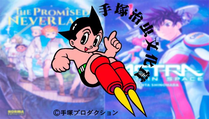 Nominados 23º Premios Culturales Osamu Tezuka