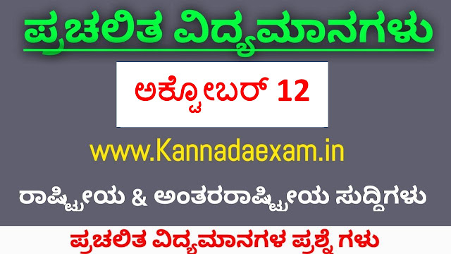 OCTOBER 12 CURRENT AFFAIRS BY KANNADA EXAM