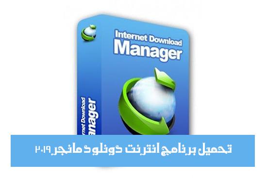 تحميل برنامج انترنت دونلود مانجر Internet Download Manager 2019